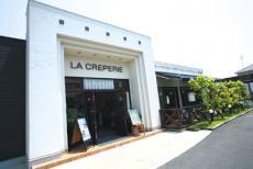 クレープ専門店 La Creperie(ラ・クレープリー)