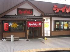 らーめん駒 安城店