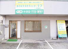 カイロプラクティック・リブ 名東店