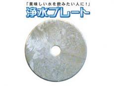活性石研究開発企業 ミドリ物産