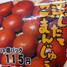 岡崎小饅寿本舗