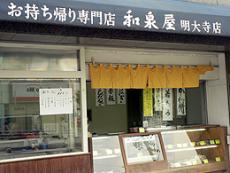 和泉屋 明大寺店