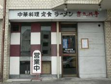 中華料理 喜礼共亭(きらくてい)
