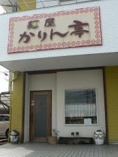 麺屋 かりん亭