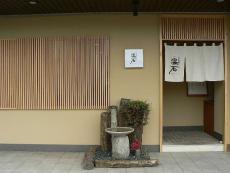 日本料理 温石(おんじゃく)