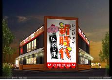 伝説の串 新時代 東海富貴ノ台店