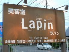 ラパン(Lapin)