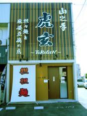 坦坦麺と麻婆豆腐 山之手 虎玄 〜TORAGEN〜