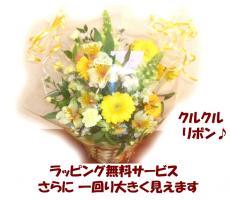 送料無料のお花屋さん! 野風のおはな