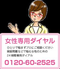 名古屋セラピー探偵事務所