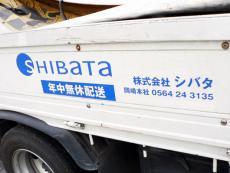 株式会社 シバタ