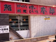 居酒屋&鮨 喰いしん坊太郎 岡崎南店