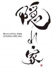 CAFE&TABI BOOKS 隠れ家
