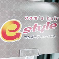 com's hair e-style 岡崎店