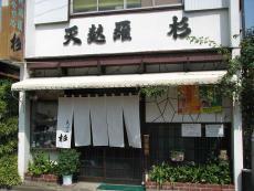 天ぷら 杉