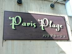 Paris Plage(パリ プラージュ)