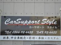 CAR SUPPORT STYLES(カーサポート スタイル)