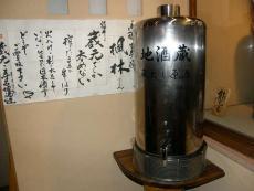 ろばた焼 楓林(ふうりん)