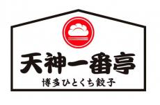 餃子居酒屋 天神一番亭 (旧:台湾小皿料理 南陽倶楽部 豊田西町店)