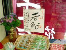お菓子処 花月(かげつ)