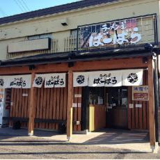 ラーメン屋 ばーばら 美合店