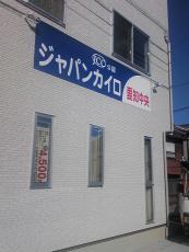 ジャパンカイロ愛知中央(旧トヨタカイロプラクティック)