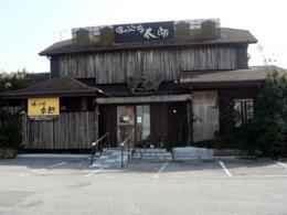 居酒屋&鮨 喰いしん坊太郎 安城店