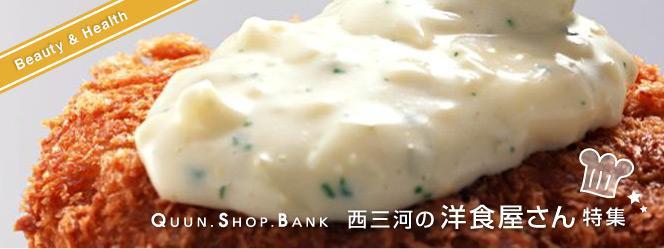 西三河の洋食屋さん特集|岡崎・豊田・安城etc..