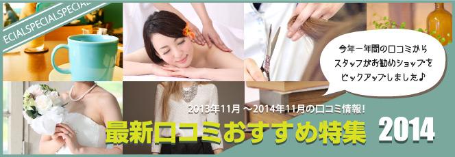 ★2014年版★最新口コミオススメショップ特集