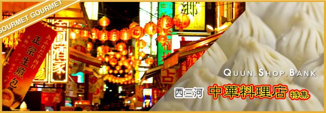 西三河中華料理店特集|岡崎・安城・西尾など