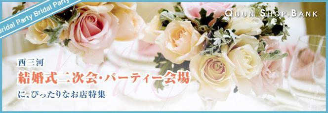 西三河結婚式二次会・パーティー会場にぴったりなお店特集|岡崎・豊田・安城など
