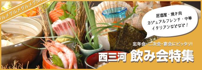 飲み会特集(歓送迎会・二次会・宴会にピッタリ!)