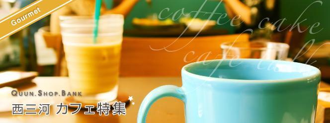 西三河のカフェ特集|岡崎・豊田・安城etc..