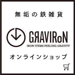 GRAVIRoN Hang DIAMOND 先行販売
