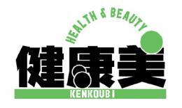 HEALTH & BEAUTY 健康美