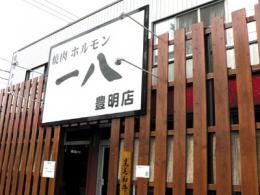 元祖味噌ダレ 焼肉ホルモン  一八(いっぱち)