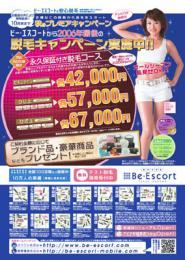 Be・Escort(ビー・エスコート)東海店