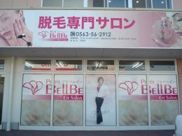 プチベルビー シャオ西尾店