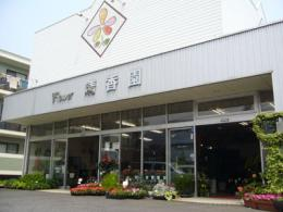 (有)花の清香園 大府店