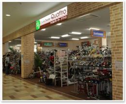 サイクルディーラー クワトロ ウイングタウン 岡崎店
