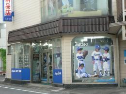 有限会社 和田スポーツ用品店