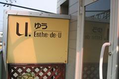 Esthe・de・U 豊田店