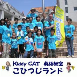 こひつじランド - アルクKiddy CAT英語教室 蒲郡校〔幼児、小学生の英語〕