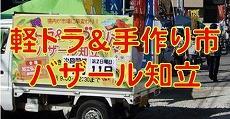 「軽トラ&手作り市」バザール知立
