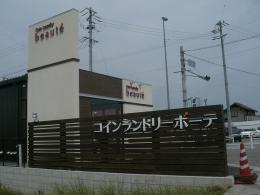 コインランドリー ボーテ 西尾今川店