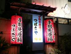つばさや 豊田西町店