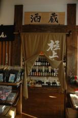 酒の宝庫 東屋